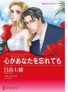 我が一族アネタキス セット(ハーレクインコミックス)