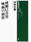 成瀬巳喜男 映画の面影(新潮選書)(新潮選書)