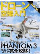 ドローン空撮入門 PHANTOM 3飛ばし方&設定完全攻略!