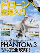 ドローン空撮入門 PHANTOM 3飛ばし方&設定完全攻略! (impress mook)(impress mook)
