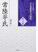 常陸平氏 (シリーズ・中世関東武士の研究)