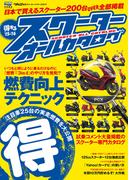モトチャンプ特別編集 得するスクーター オールカタログ '15-'16(モトチャンプ特別編集)