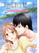 ココロリセット~癒され離島暮らしの恋~ 1(ピュアkiss)