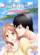 ココロリセット~癒され離島暮らしの恋~ 2(ピュアkiss)