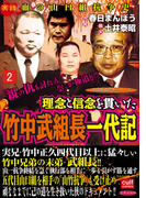 理念と信念を貫いた竹中武組長一代記 2(実録極道抗争シリーズ)