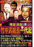 理念と信念を貫いた竹中武組長一代記 3(実録極道抗争シリーズ)