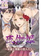 夜伽姫~背徳と禁断の恋人たち~ 1(恋愛×本能)
