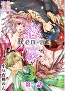 恋哀 Ren-ai ~禁じられた愛のカタチ~ 1(恋愛×本能)