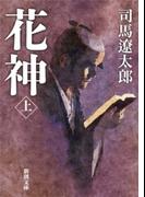 花神(上)(新潮文庫)(新潮文庫)