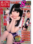 素っぴんストリート vol.5