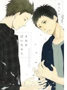 きみが泣いたから(8)(HertZ&CRAFT)
