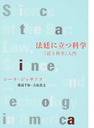 法廷に立つ科学 「法と科学」入門