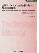 金属ナノ・マイクロ粒子の形状・構造制御技術 普及版 (新材料・新素材シリーズ)