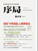 序局 新自由主義と対決する総合雑誌 第9号(2015.5) 安倍「70年談話」と戦争政治