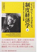 制度経済学 政治経済学におけるその位置 上 (阪南大学翻訳叢書)