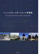 ミュージアム・マネージメント学事典