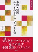 中国・韓国やきものと茶文化をめぐる旅 (淡交新書)(淡交新書)
