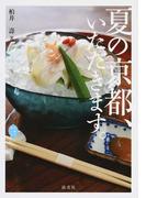 夏の京都、いただきます。 (京都を愉しむ)