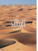 SAHARA 砂と風の大地 大塚雅貴写真集 (YAMAKEI CREATIVE SELECTION Pioneer Books)