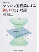 マルコフ過程論による新しい量子理論 増補改訂版