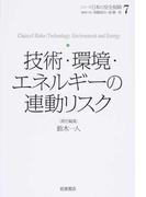 シリーズ日本の安全保障 7 技術・環境・エネルギーの連動リスク