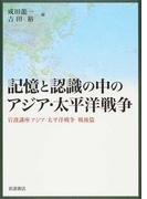 記憶と認識の中のアジア・太平洋戦争 岩波講座アジア・太平洋戦争 戦後篇