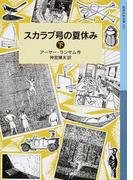 スカラブ号の夏休み 下 (岩波少年文庫 ランサム・サーガ)(岩波少年文庫)