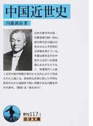 中国近世史 (岩波文庫)(岩波文庫)
