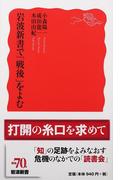 岩波新書で「戦後」をよむ (岩波新書 新赤版)(岩波新書 新赤版)