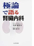 極論で語る腎臓内科