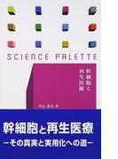 幹細胞と再生医療 (サイエンス・パレット)