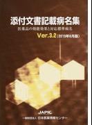 添付文書記載病名集 医薬品の効能効果と対応標準病名 Ver.3.2(2015年6月版)