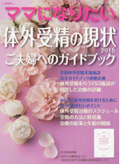 i‐wish…ママになりたい 体外受精の現状 2015 ご夫婦へのガイドブック