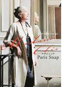 マダムシックParis Snap 大人のシックはパリにある
