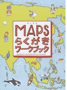 MAPSらくがきワークブック