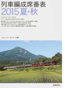 列車編成席番表 2015夏・秋