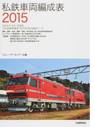 私鉄車両編成表 2015
