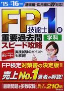 FP技能士1級学科重要過去問スピード攻略 '15→'16年版