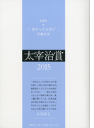 太宰治賞 2015