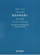 先生のオルガン 女声3部合唱・混声4部合唱 (合唱ピース)