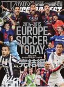 ヨーロッパサッカー・トゥデイ 2014−2015完結編 (NSK MOOK)