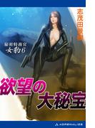 秘密特務官・女豹(6) 欲望の大秘宝