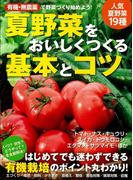 有機・無農薬 夏野菜をおいしくつくる基本とコツ