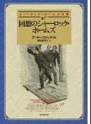 シャーロック・ホームズの復活【...