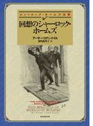 回想のシャーロック・ホームズ【深町眞理子訳】(創元推理文庫)