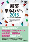 新薬まるわかり2015