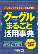 2015年最新版 グーグルまるごと活用事典