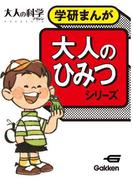 大人のひみつシリーズ(学研まんが)