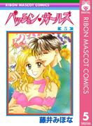 パッション・ガールズ 5(りぼんマスコットコミックスDIGITAL)