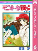 ミントな僕ら 6(りぼんマスコットコミックスDIGITAL)